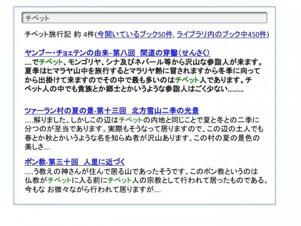Googleライクな本文の全文検索結果一覧