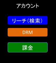 プラットフォーマーがアカウント、リーチ(検索)、DRM、課金を抱えている図