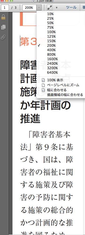 フォントを拡大しても文字数はかわっても幅は変わらない