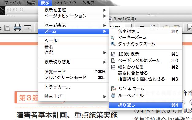 Mac版Acrobat Reader XI であれば、「表示」>「ズーム」>「折り返し」で「折り返し」を選択