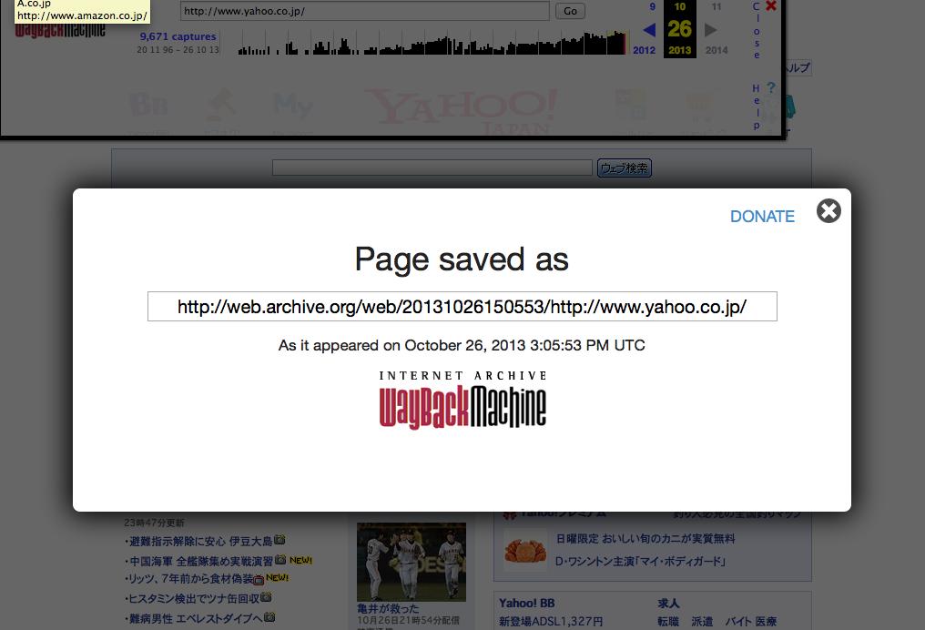 アーカイブ処理が終了したことをしらせ、その固定URLが表示される