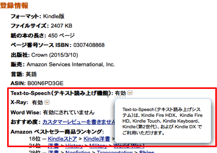 Amazon.co.jpの洋書にはtext-to-Speech(テキスト読み上げ機能)欄がある