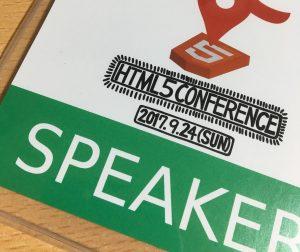 hmtl5カンファレンスのスピーカー用の名札の写真