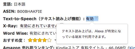 「テキスト読み上げは、Alexa が有効になっている端末で利用できます。」というポップアップが表示サれる画面